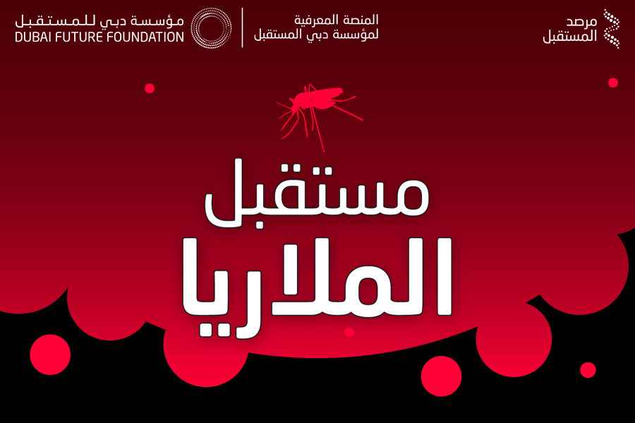مستقبل الملاريا