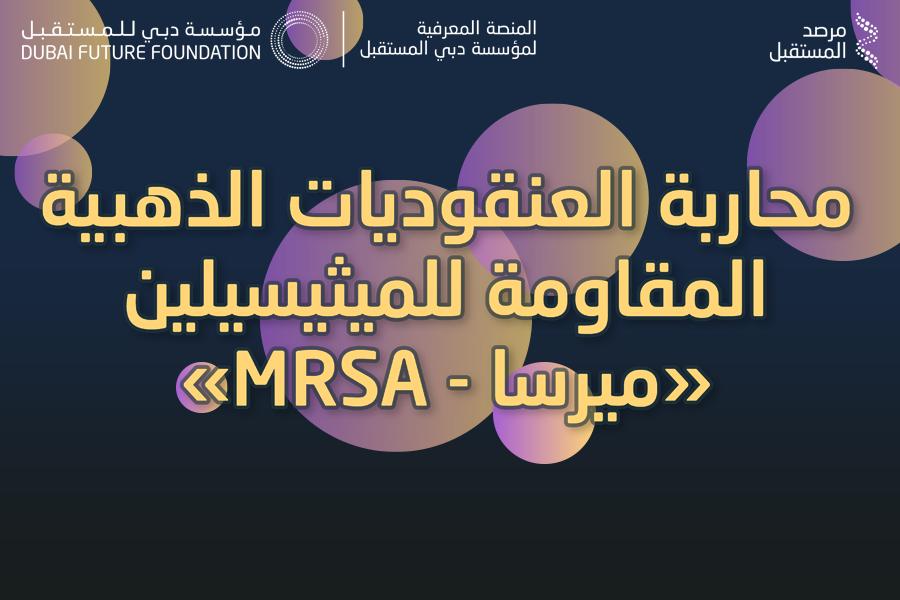 محاربة العنقوديات الذهبية المقاومة للميثيسيلين «ميرسا - MRSA»
