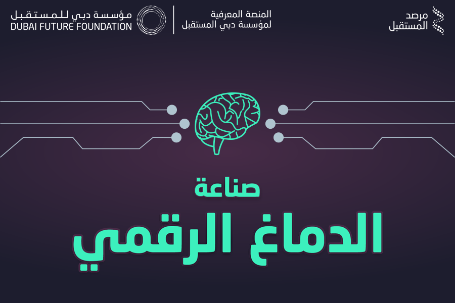 صناعة الدماغ الرقمي