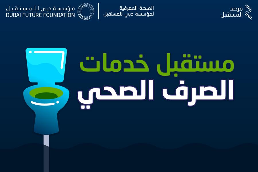 مستقبل خدمات الصرف الصحي