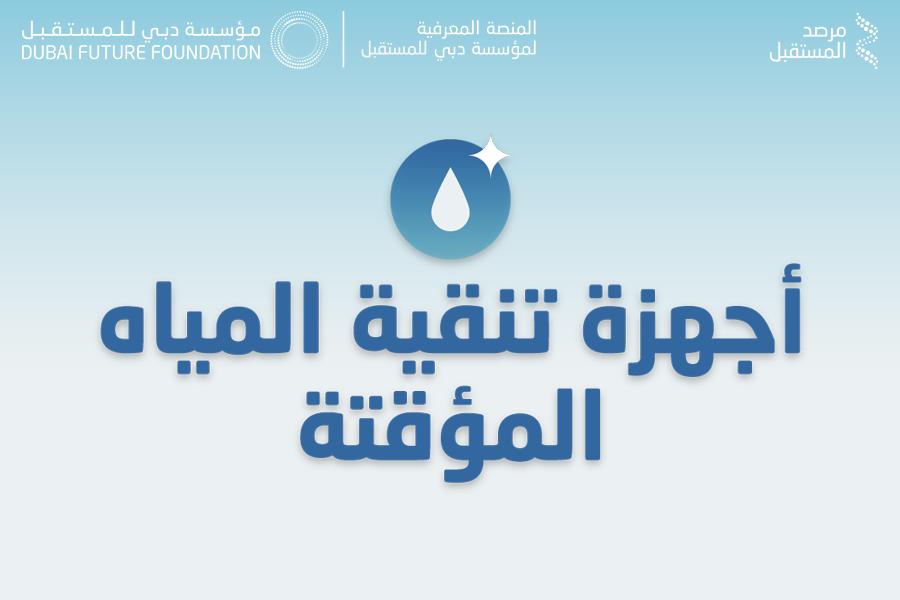 أجهزة تنقية المياه المؤقتة
