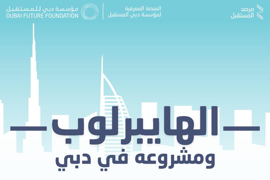 الهايبرلوب ومشروعه في دبي