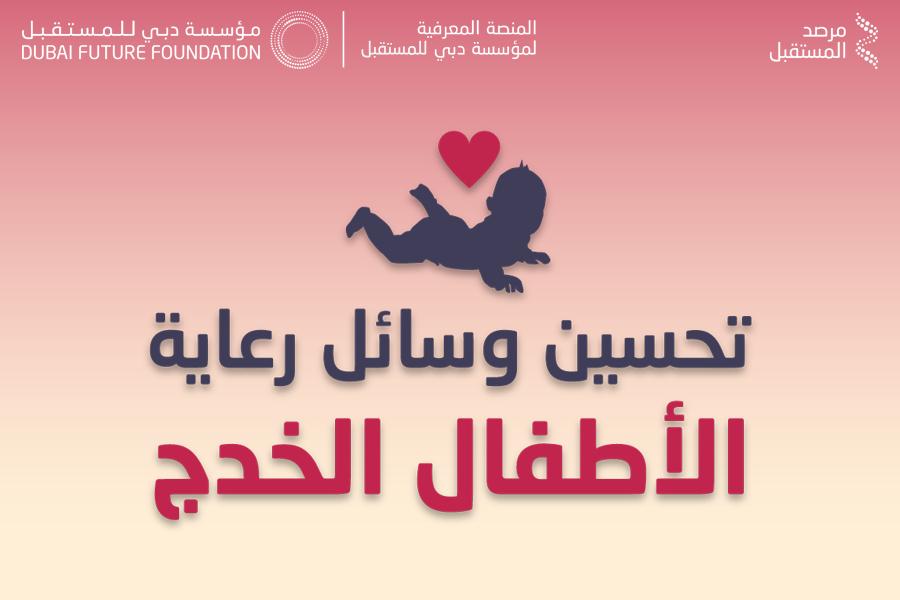 تحسين وسائل رعاية الأطفال الخدج