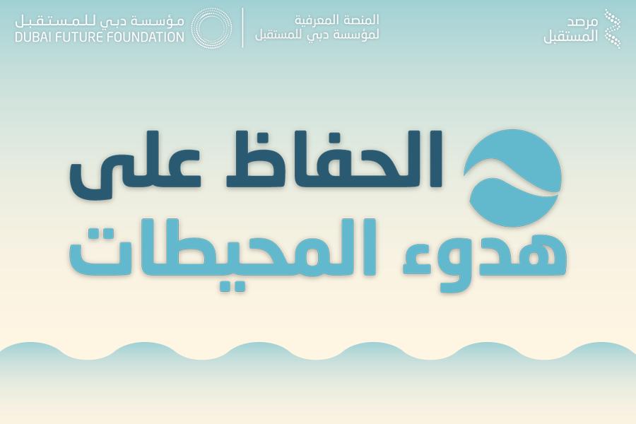 الحفاظ على هدوء المحيطات